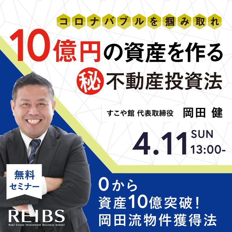 すこや館 代表取締役 岡田 健/株式会社ココ住ム 代表取締役 小野 哲矢