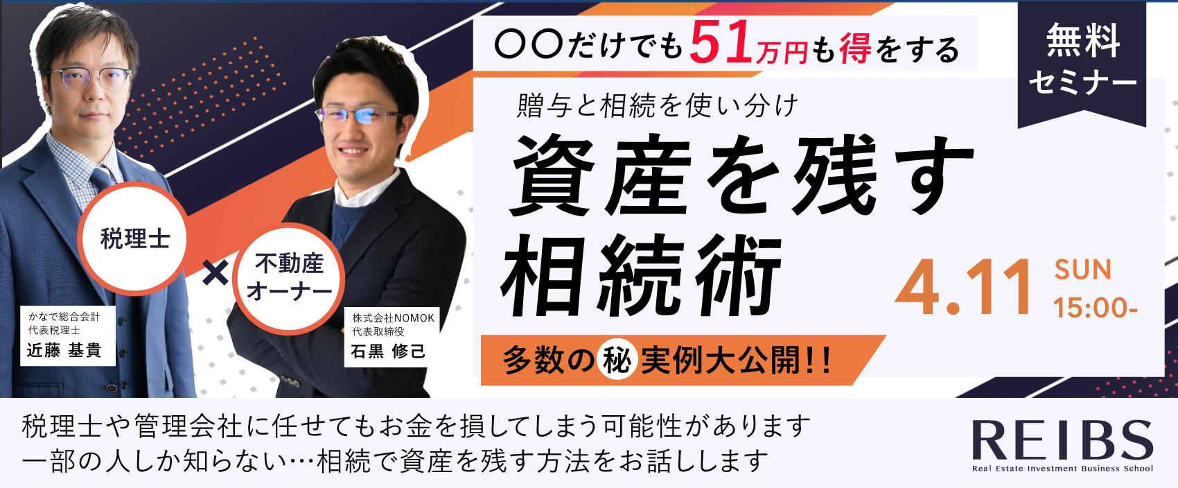 【無料セミナー】賢くお金を残す相続と事業継承(2021年4月11日)