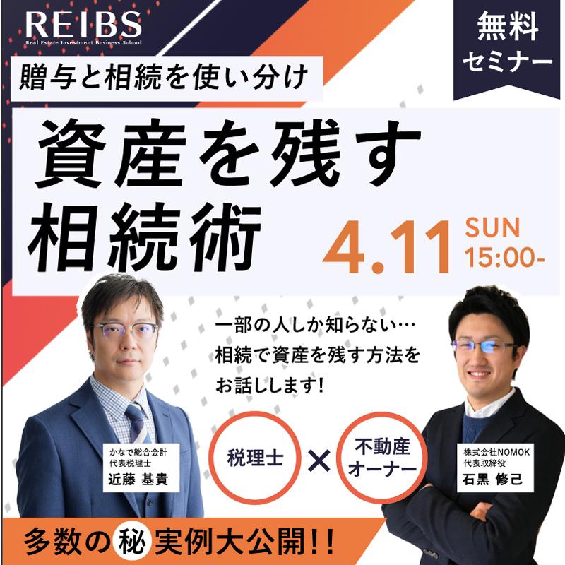 株式会社NOMOK 代表取締役 石黒 修己/ かなで総合会計 代表税理士 近藤 基貴